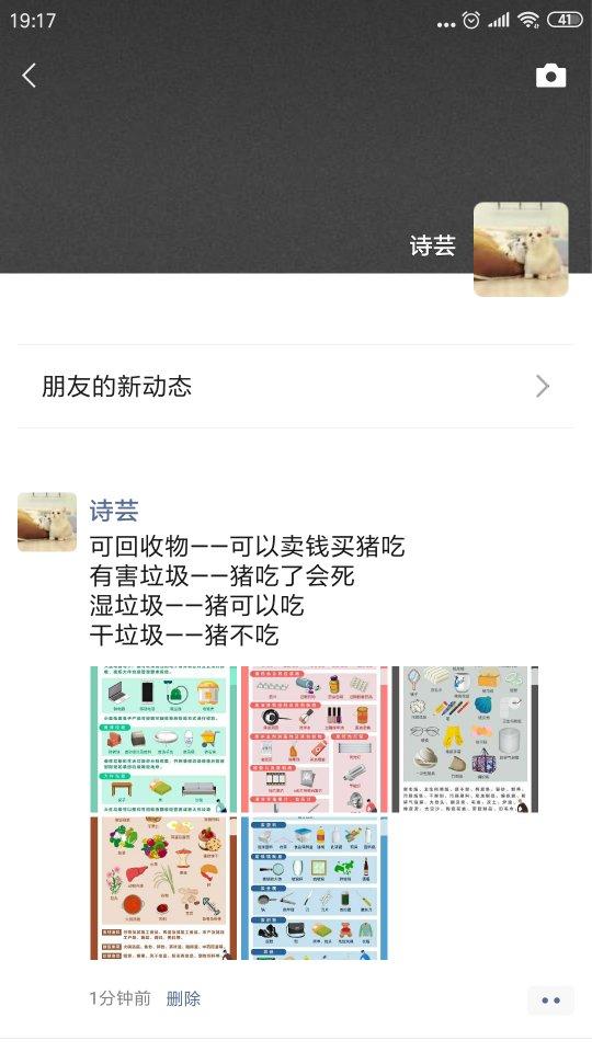 Screenshot_2019-07-07-19-17-14-946_com.tencent.mm_compress.png