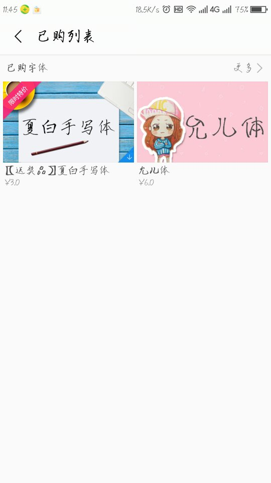Screenshot_2016-12-24-11-45-25_compress.png