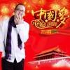 中国梦(ep)