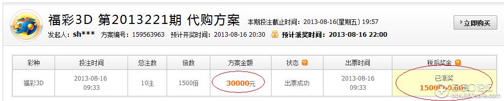 福彩3D坚守豹子号中奖150万