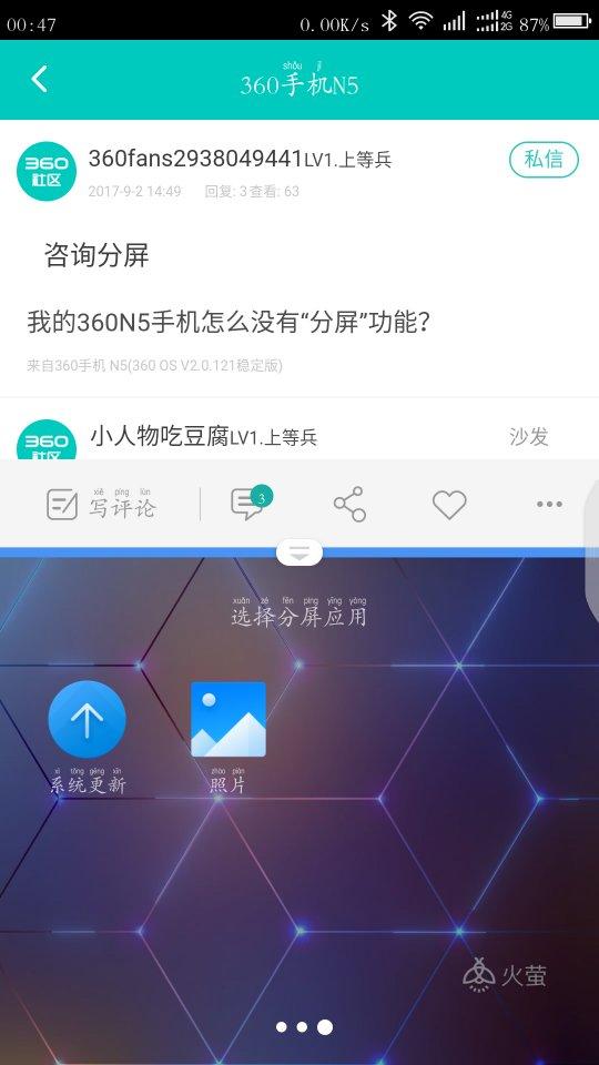 Screenshot_2017-09-03-00-47-09_compress.png