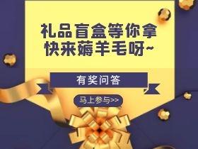 参与有奖问答,礼品盲盒等你拿!