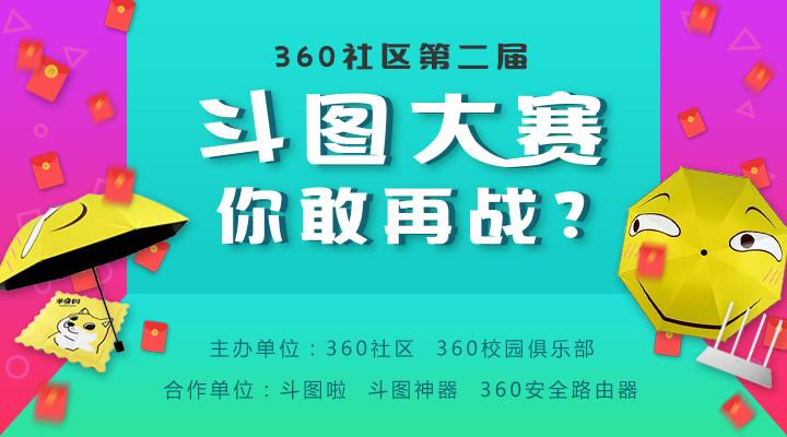 【战!战!战!】360社区第二届表情包斗图