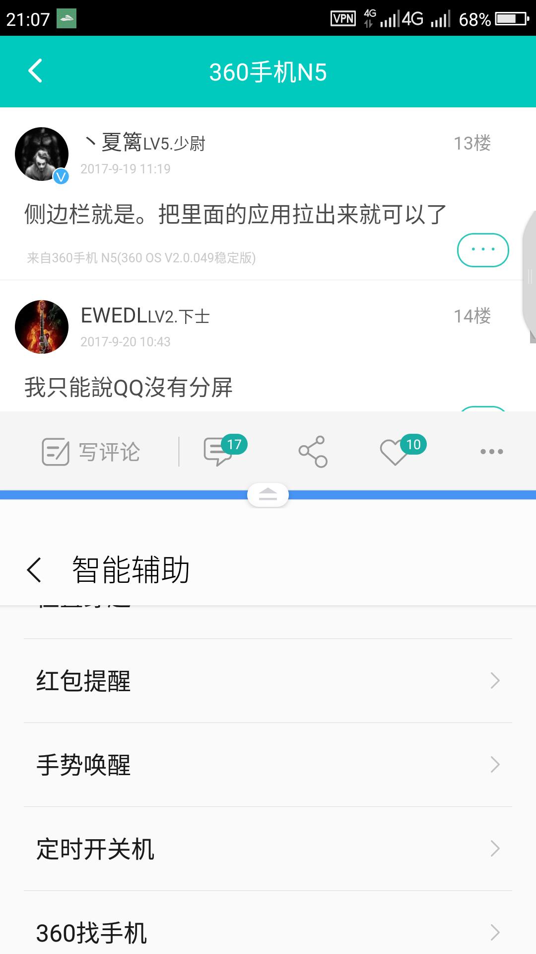 Screenshot_2017-10-11-21-08-02.png