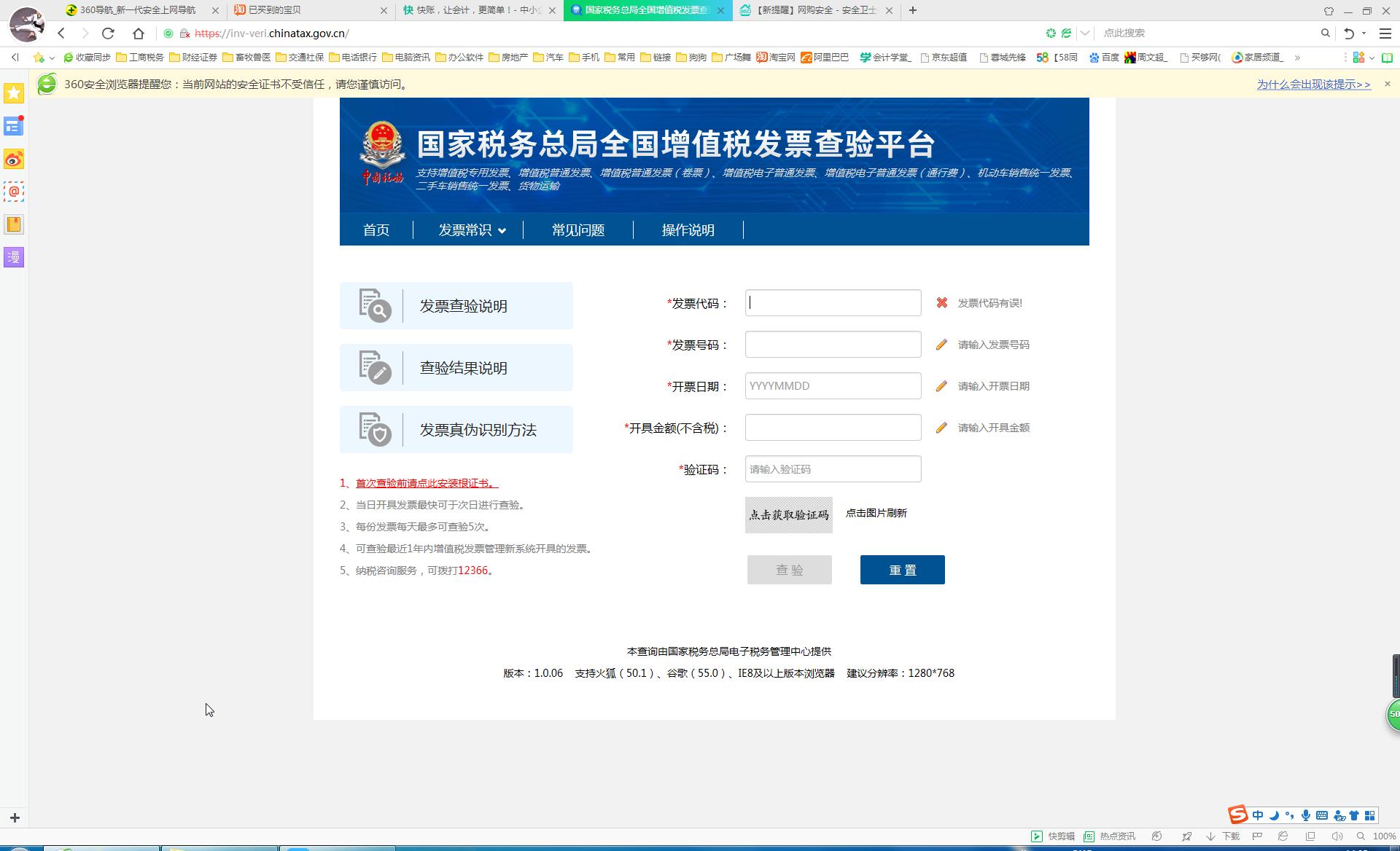 税务局推荐的发票查询网址怎么是不信任,鉴定又说是安全的,可以解决吗?