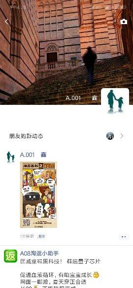 Screenshot_2019-06-19-16-28-11-521_com.tencent.mm_compress.png