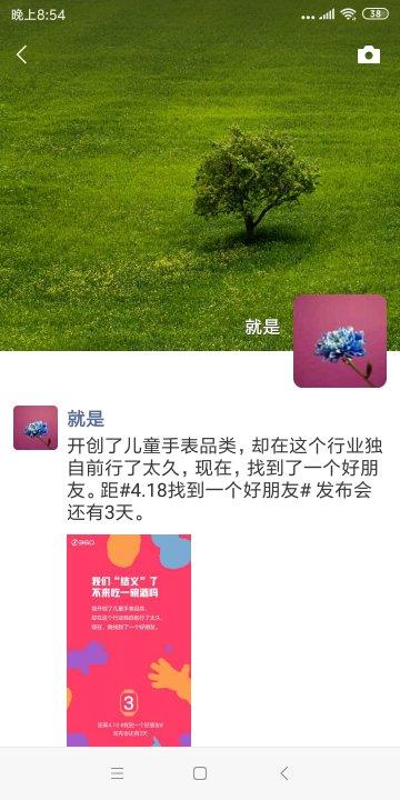 Screenshot_2019-04-15-20-54-07-879_com.tencent.mm_compress.png