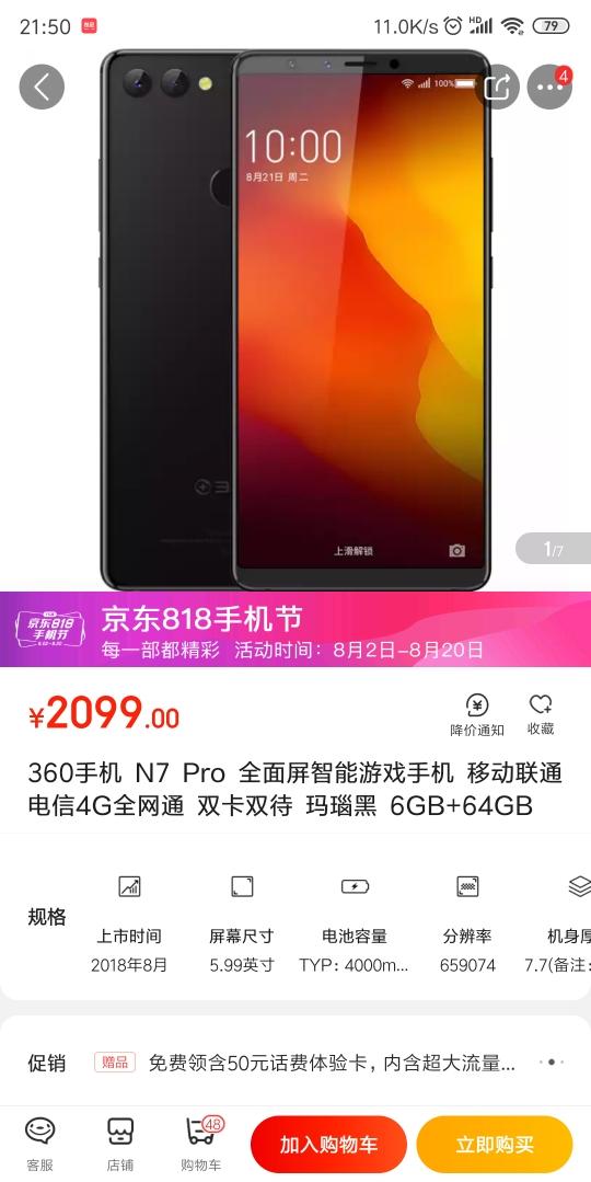 Screenshot_2019-08-09-21-50-56-916_com.jingdong.app.mall.jpg