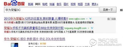"""图2:网友在百度搜索""""华为荣耀3C""""排在首位的就是钓鱼网站"""