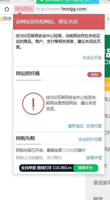 网站刚刚绑定上,什么都没做,就提示是未经验证的危险网站,