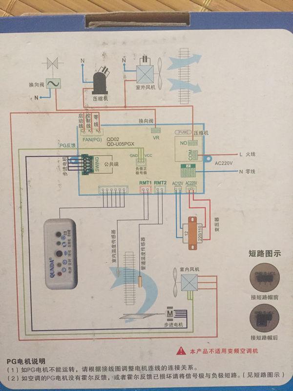 空调内机拆线路板视频_格力空调外机线路图