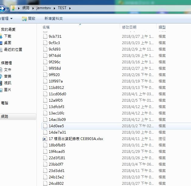 所有服务器共享文件夹全中毒了