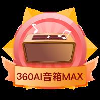 公测360AI音箱MAX