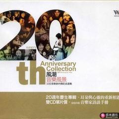 风潮音乐风景 20周年庆生专辑