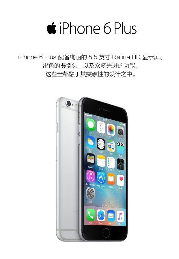 苹果【iphone 6 plus】移动联通 4g/3g/2g 金色 16 g