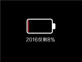 【唠嗑有奖】2016仅剩8%,你有什么遗憾还未完成?
