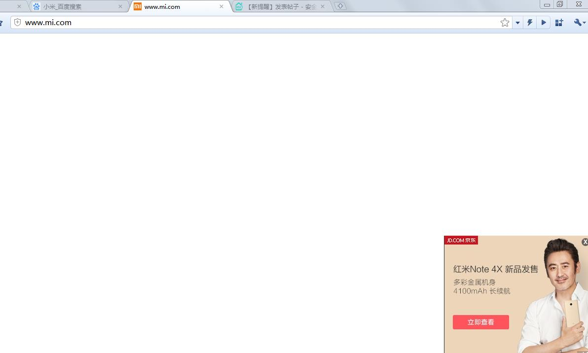 打开小米官网 官网不显示 显示一个这样的弹窗 烦死了!!!!