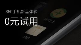 【好奇者试用】第065期 360手机新品体验0元