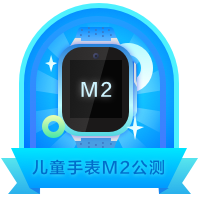 公测儿童手表M2