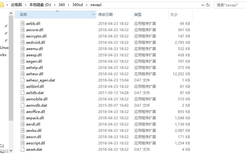 360杀毒安装文件夹