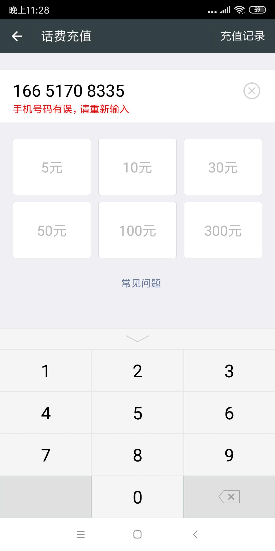 Screenshot_2019-01-10-23-28-00-703_com.qihoo.appstore.png