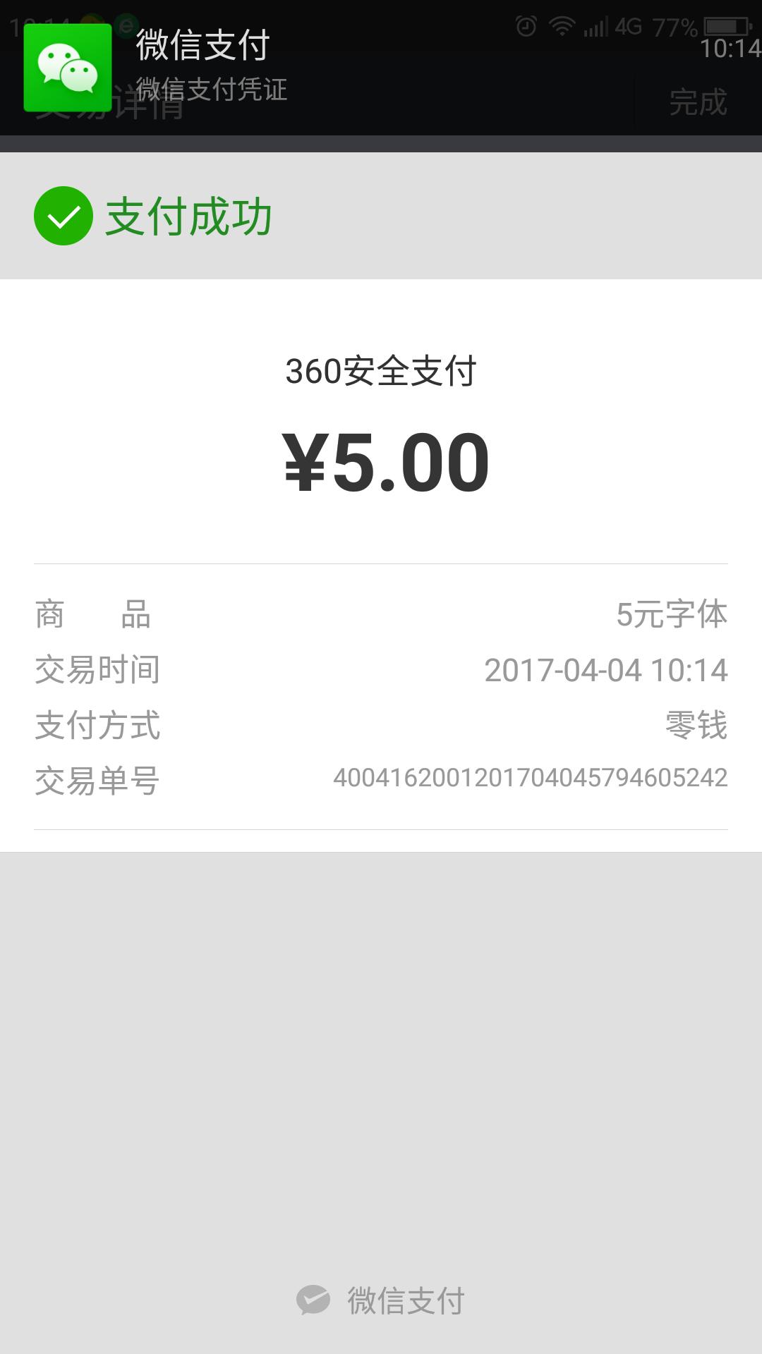 Screenshot_2017-04-04-10-14-12.png