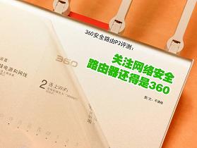 P3体验,关注网络安全,路由器还得是360!
