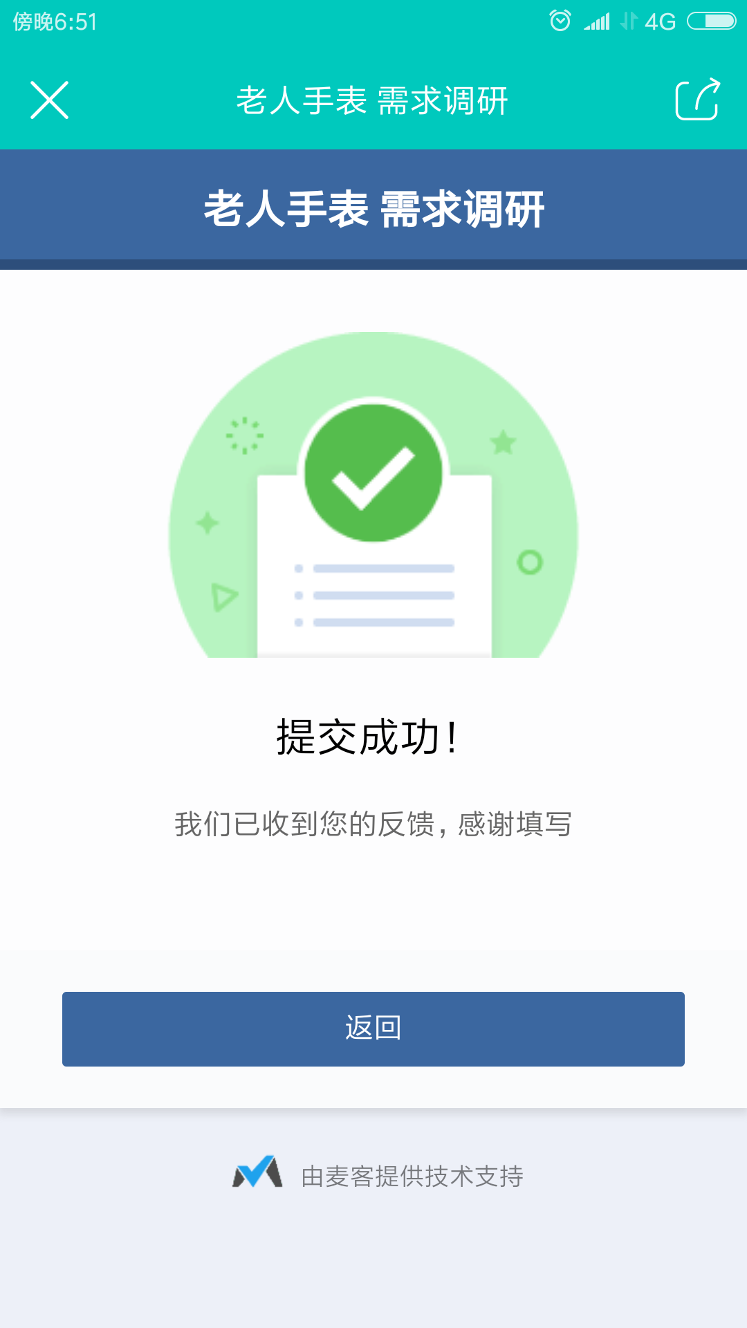 Screenshot_2018-08-03-18-51-20-232_com.qiku.bbs.png