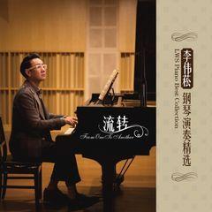 流转 李伟菘钢琴演奏精选