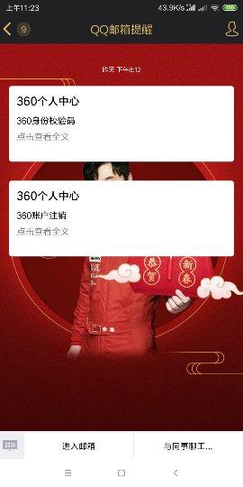 Screenshot_2019-02-05-11-23-13-088_com.tencent.mobileqq_compress.png