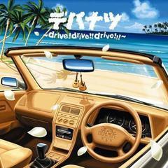 デパナツ ~drive!drive!!drive!!!