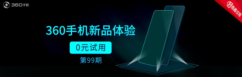 第99期尊龙娱乐手机新品试用