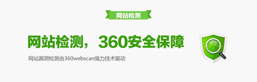 网站检测,360安全保障
