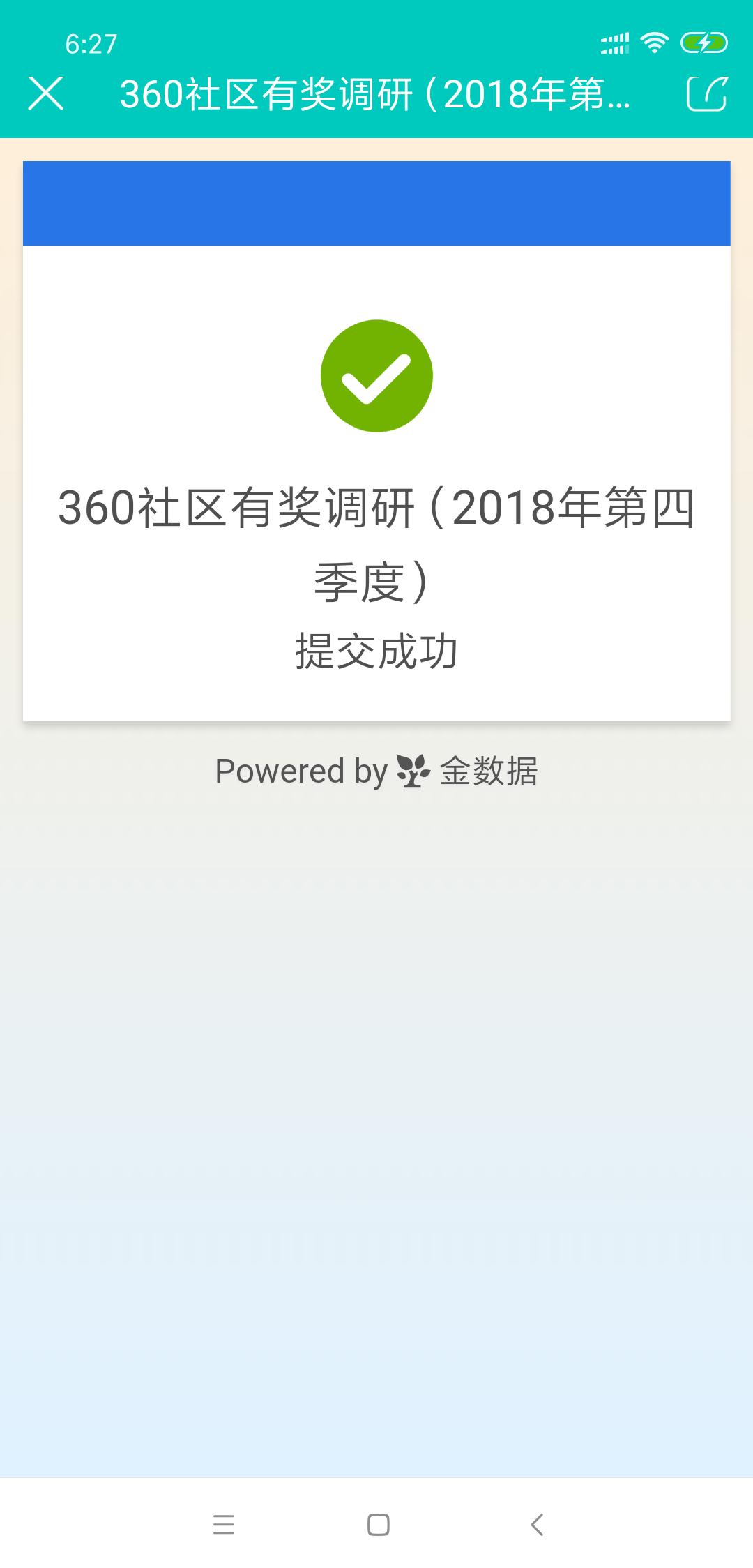 Screenshot_2019-01-05-06-27-54-938_com.qiku.bbs.png