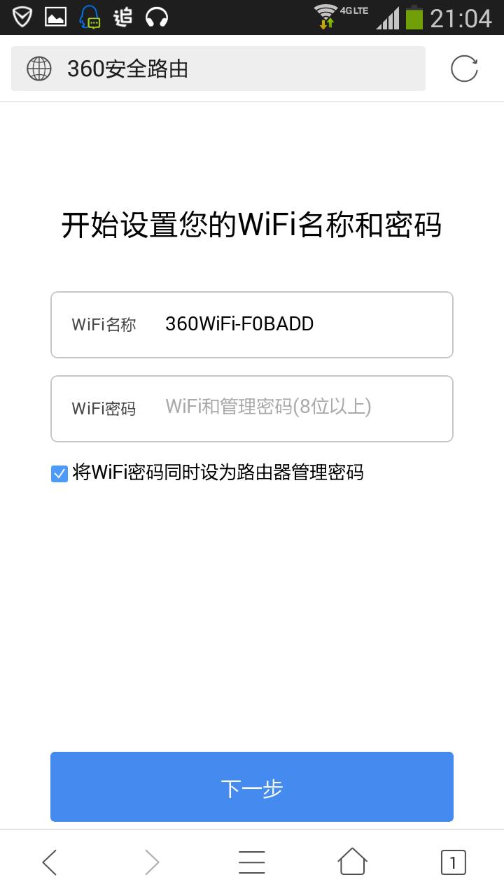 设置wifi