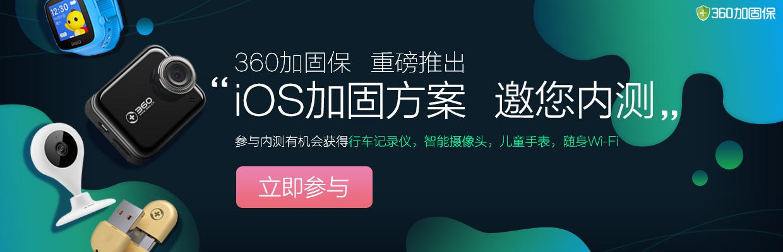 【有奖征集】360加固保-iOS加固方案-内测用
