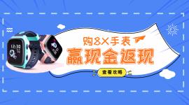 【活动】购8X手表,赢现金返现、买1得2!