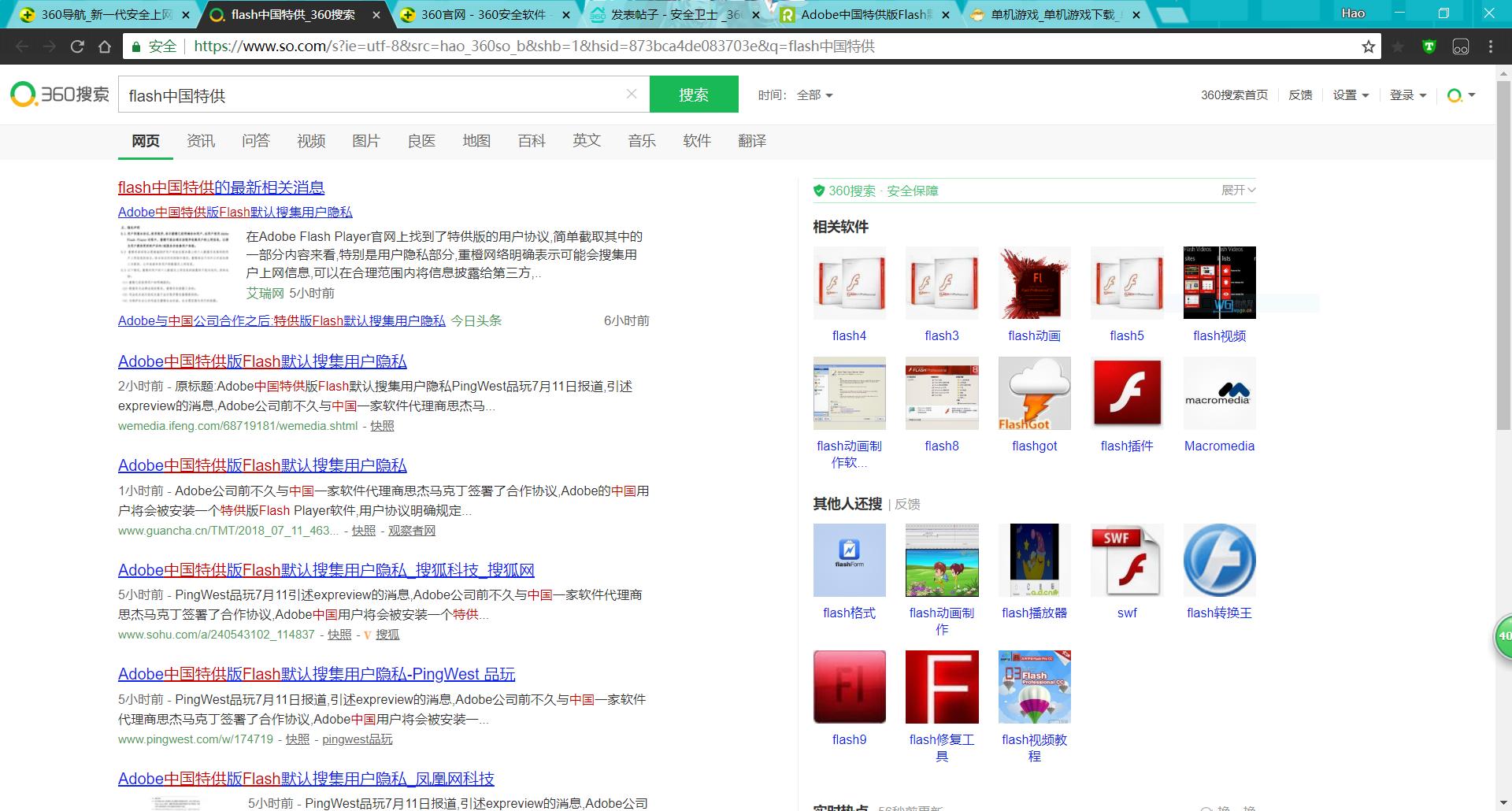 据说flash中国特供版会搜集用户隐私。