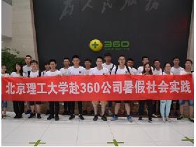 北京理工大学学生代表赴尊龙娱乐公司参观