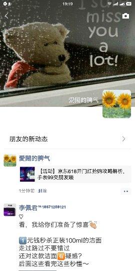 Screenshot_2019-05-31-19-19-27-362_微信_compress.png