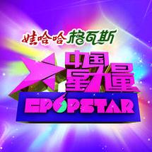 中国星力量 第三期