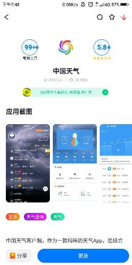 Screenshot_2019-10-17-19-48-41_compress.png