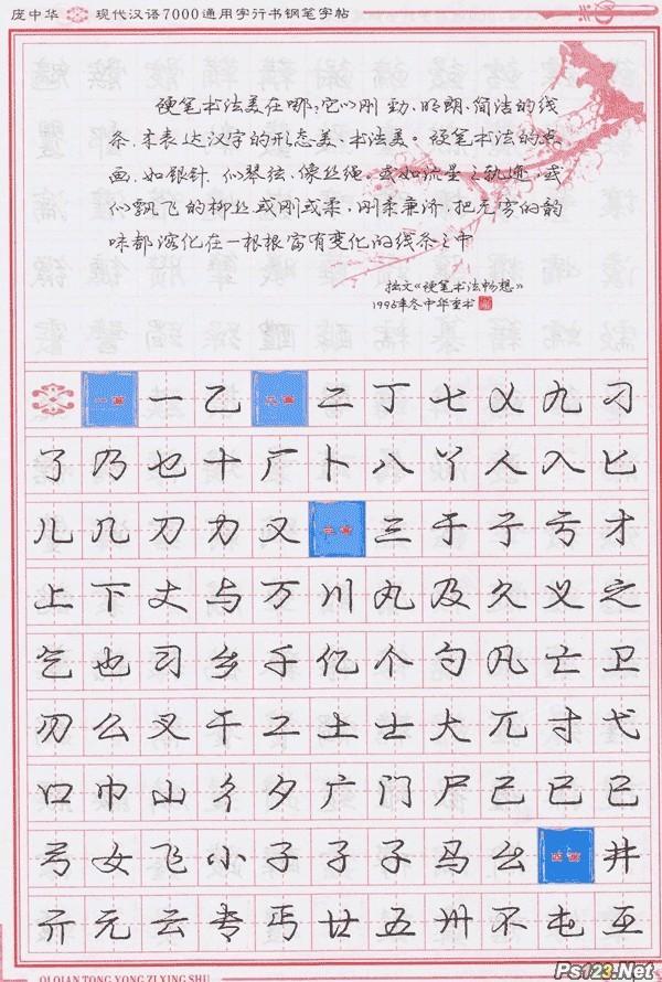 汉字丁在田字格怎么写
