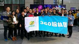 【360感恩用户节】十二年,我们一心卫你!