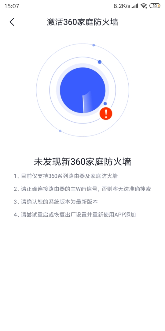 Screenshot_2019-07-10-15-07-59-076_com.qihoo.srouter.n300.jpg