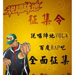 说唱阵地vol.4