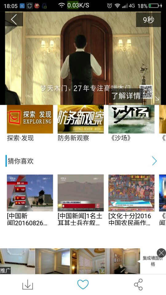Screenshot_2016-09-04-18-05-52_compress.png