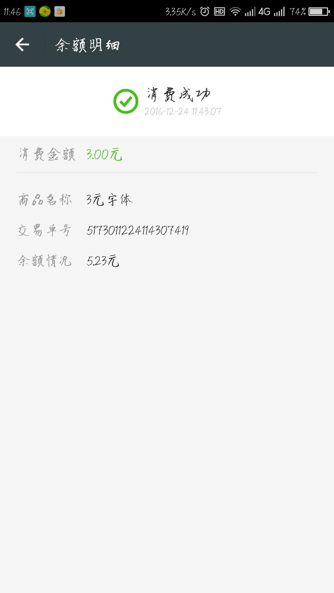 Screenshot_2016-12-24-11-46-04.png