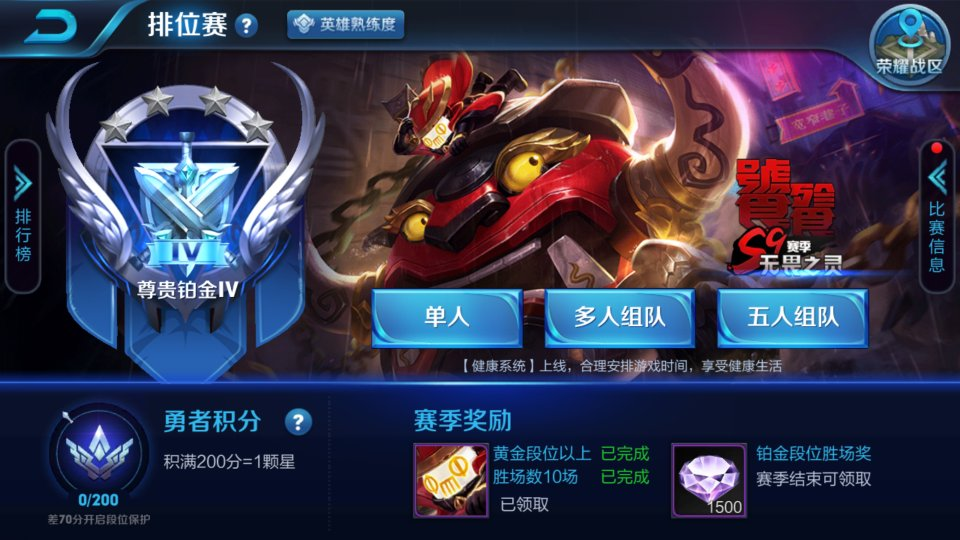 Screenshot_2017-12-27-17-20-18-518_com.tencent.tmgp.sgame_compress.png