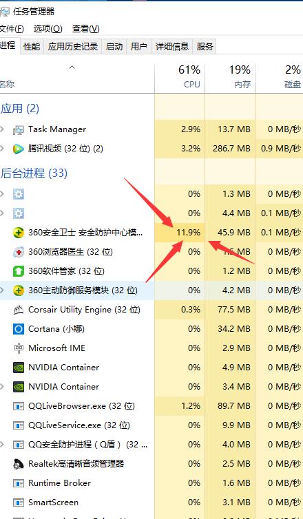 360平安卫士最新版 CPU占用率过高!